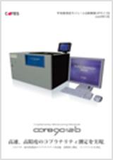 core9012bカタログの画像