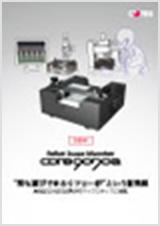 core9070aカタログの画像