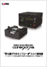 core9071aカタログの画像
