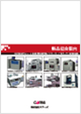 総合製品カタログの画像