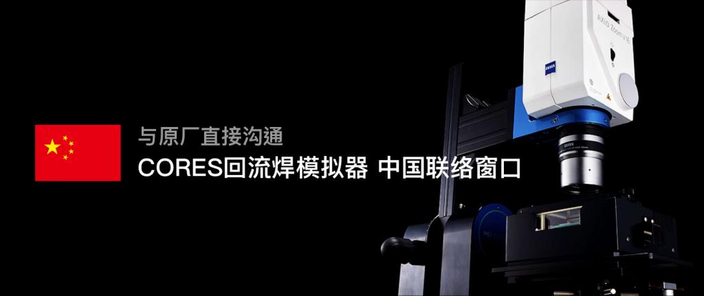CORES回流焊模拟器 中国联络窗口
